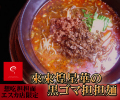 60食限定【黒ゴマ坦々麺3食入り】