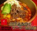 60食限定麻辣(マーラー)坦々麺3食入り【限定商品】