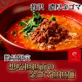 20食限定金ゴマ坦々麺3食入り【限定商品】