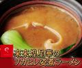 【数量限定販売】 【送料無料】フカヒレ姿煮ラーメン2食入り