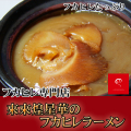 【お中元】【数量限定】気仙沼産100% フカヒレラーメン2食入り