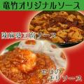 【期間限定】竜竹オリジナル調味料セット(陳麻婆豆腐の素3瓶とエビチリの素3瓶)