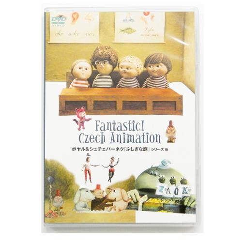ポヤル&シュチェパーネク「ふしぎな庭」シリーズ他