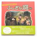 「ふしぎな庭」フィルム絵本#01