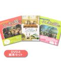 ふしぎな庭DVD+ふしぎな庭フィルムブックのセット販売