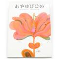 【再販】パレチェクの絵本「おやゆびひめ」