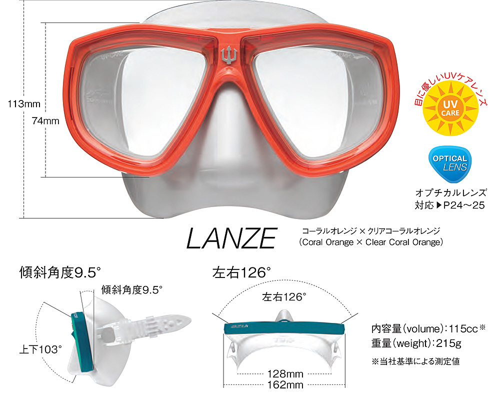 GULL(ガル)マスク LANZEランツェ GM-1272