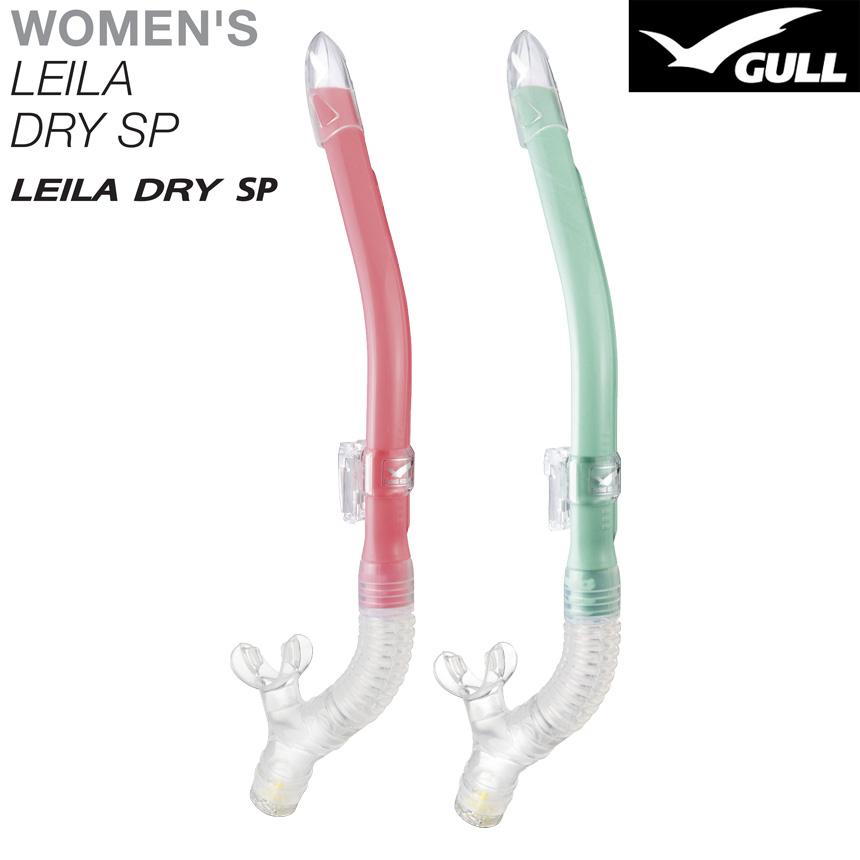 シュノーケル GULL(ガル)レイラドライSP GS-3163【女性用・人気】