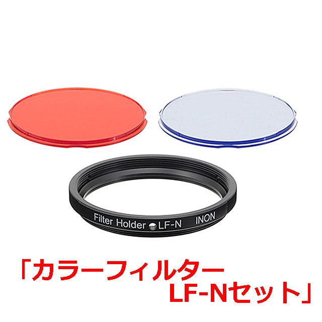 INON(イノン)カラーフィルター・LF-Nセット