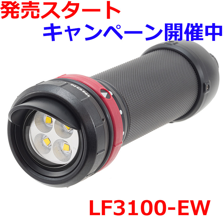 INON(イノン)水中ライト LF3100-EW【充電式電池6本&充電器セットプレゼント】