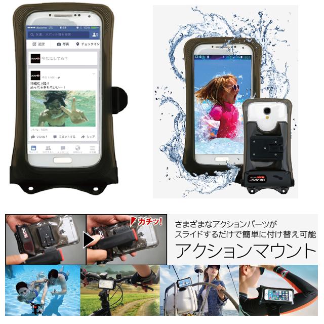 iPhone/スマートフォン対応防水ケースディカパック アクション C2A-H 【大型スマホ対応】