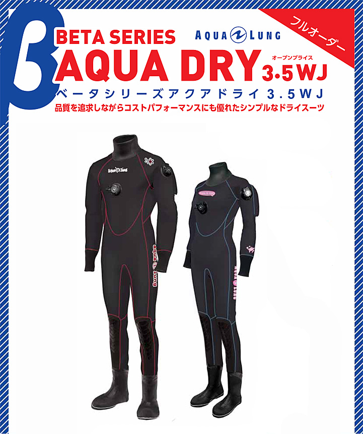 ドライスーツキャンペーンAQUALUNGアクアラング ベータシリーズアクアドライ3.5WJ フルオーダー