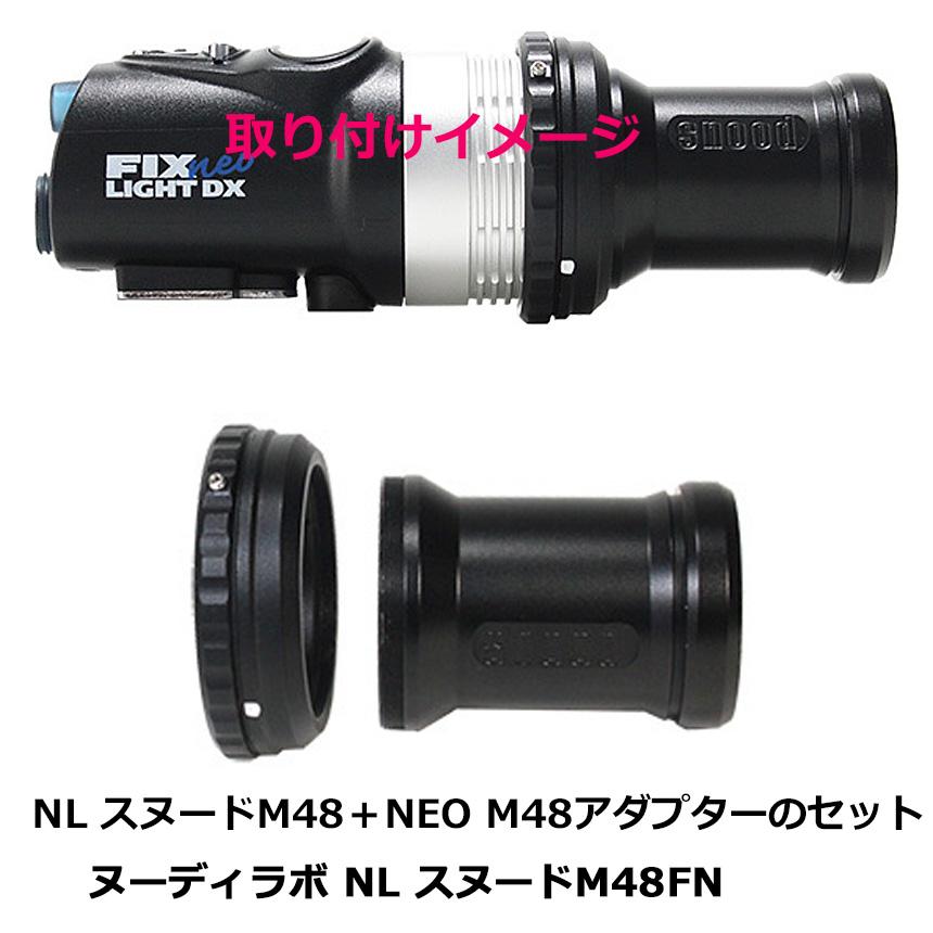 Fisheye(フィッシュアイ)ヌーディラボ NL スヌードM48FNアダプターセット