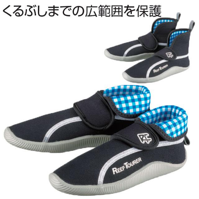 REEFTOURER  RA0102 キッズマリンシューズハイカット【お買い得】