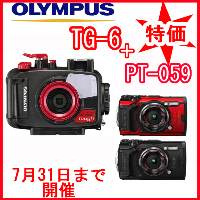 【期間限定】大人気商品 オリンパスTG6デジカメ PT-059ハウジングセット