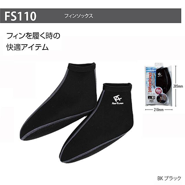 フィンソックスREEFTOURER(リーフツアラー)FS110【お買い得】