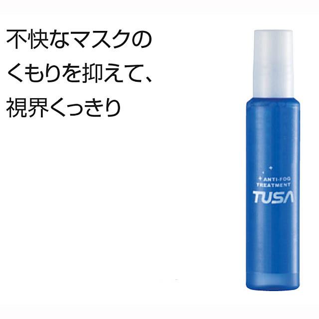 TUSA TEC52 マスクくもり止め