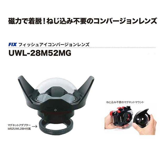 Fisheye(フィッシュアイ)FIX UWL-28M52MG フィッシュアイコンバージョンレンズ