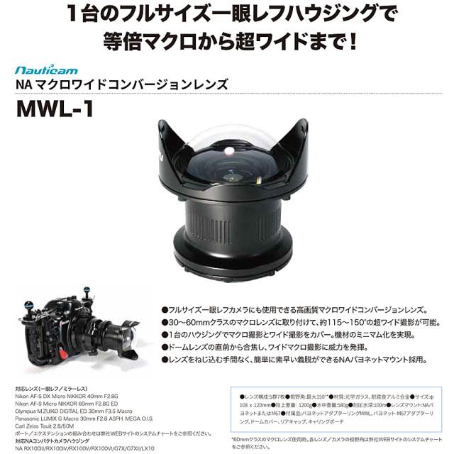 NA マクロワイドコンバージョンレンズ MWL-1