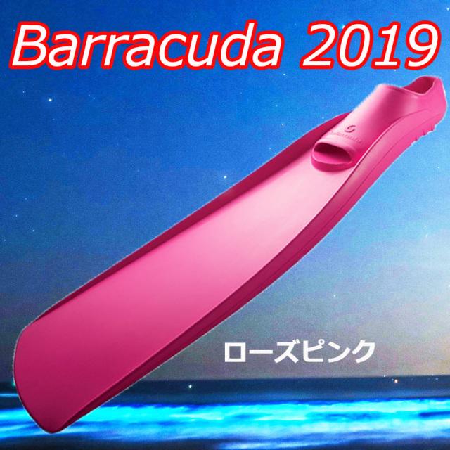 ダイビングフィン GULL(ガル)フィン バラクーダプロフェッショナル【数量限定・2019年モデル】