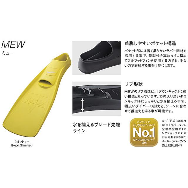 ダイビングフィン GULL(ガル)ミューMEW【人気NO.1・おすすめ】