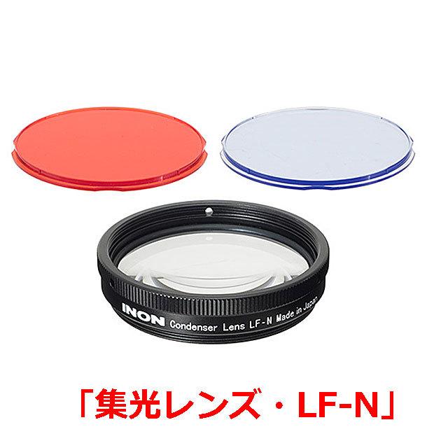 INON(イノン)集光レンズ・LF-N