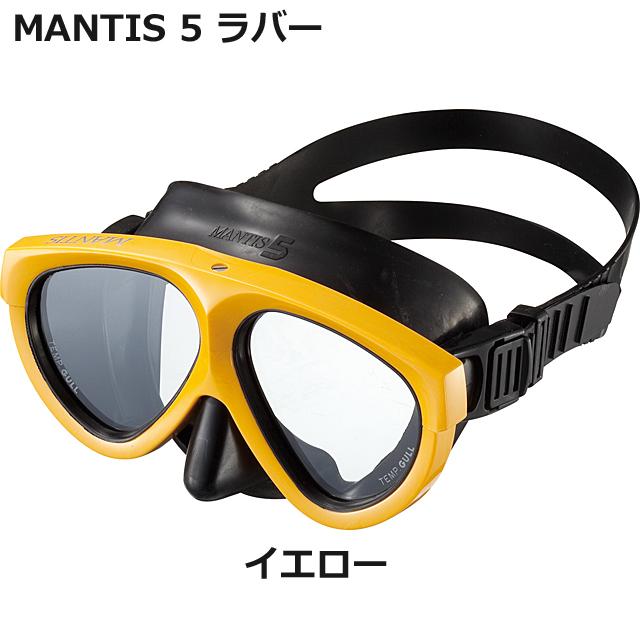 ダイビングマスク GULL(ガル) マンティス5ラバー 度付きレンズ対応 GM-1002