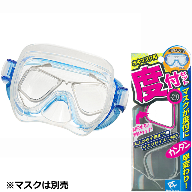 度付きレンズ REEFTOURER RA0509スノーケリング用度付レンズセット【新商品・おすすめ】