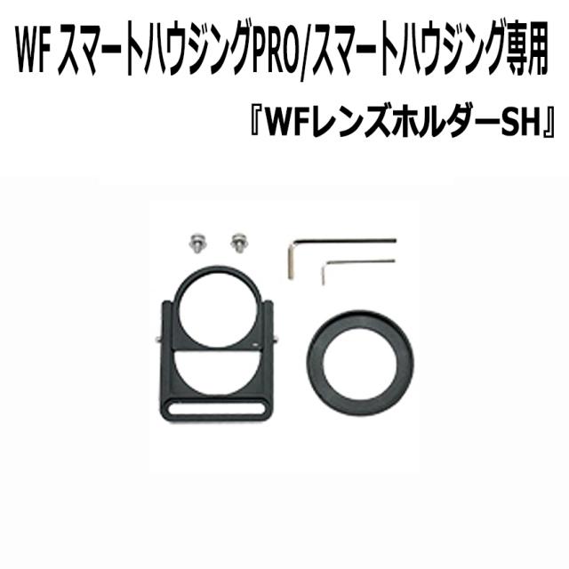 WFレンズホルダーSH【WFスマートハウジング専用】