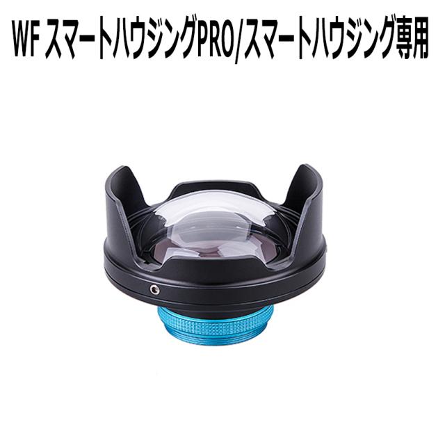 WFマクロコンバージョンレンズWFL03 +12【WFスマートハウジング専用】