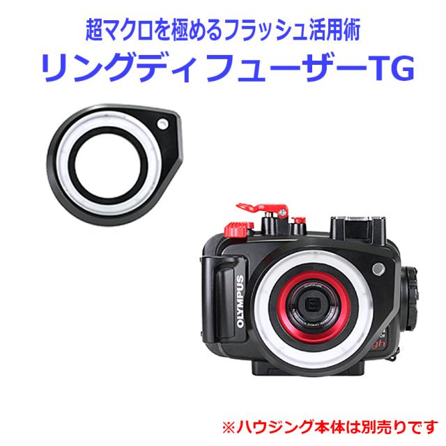 OLYMPUS TGシリーズ用 FIXリングディフューザーTG