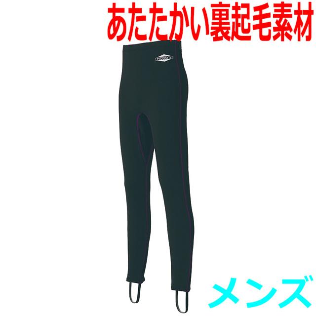 MOBBYS(モビーズ)裏起毛素材ATIフレックス インナーロングタイツ メンズ【売れ筋商品】
