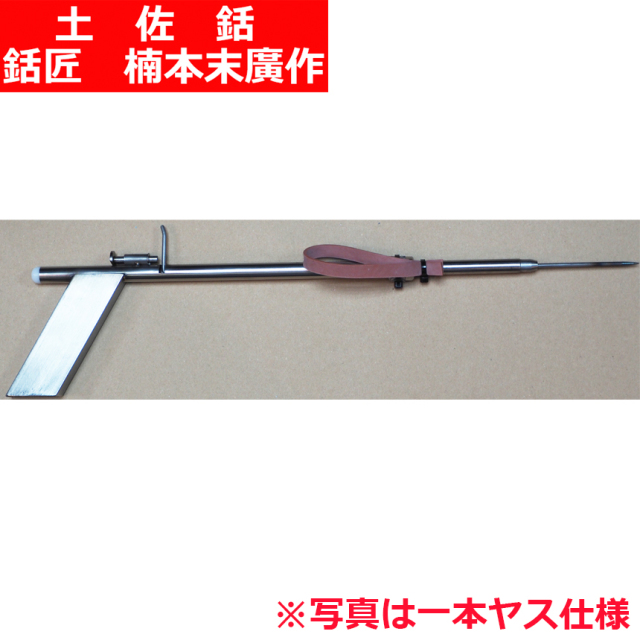 旭 楠本式Hand Spear TK-502 2又仕様