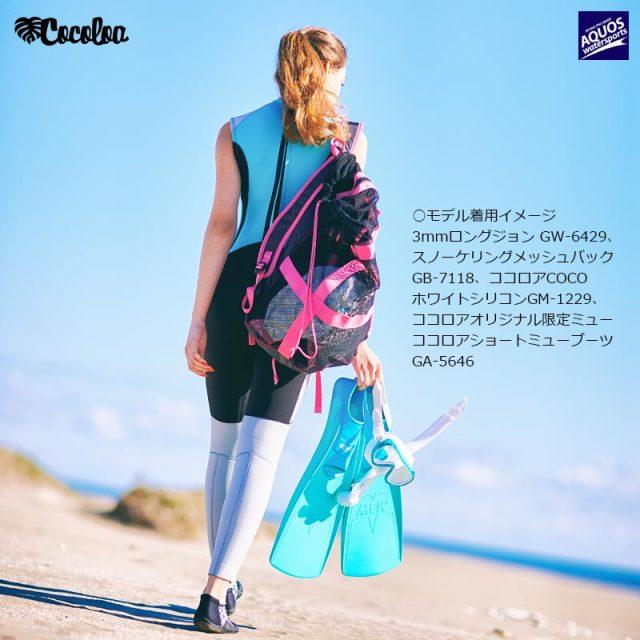 Cocoloa(ココロア)2018モデル