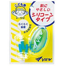 タバタ子供用耳栓 VIEW EP408J