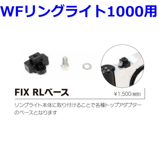 Fisheye FIX RLベース WFリングライト専用ベース
