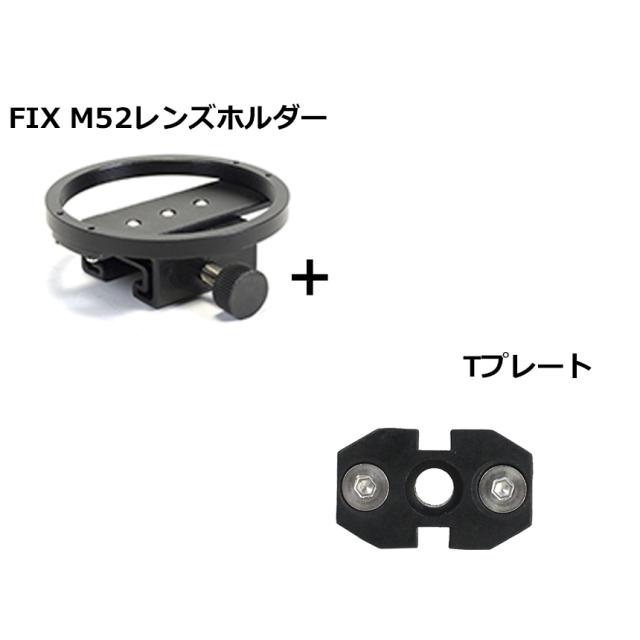 Fisheye(フィッシュアイ)FIX M52レンズホルダー&FIX Tプレートセット