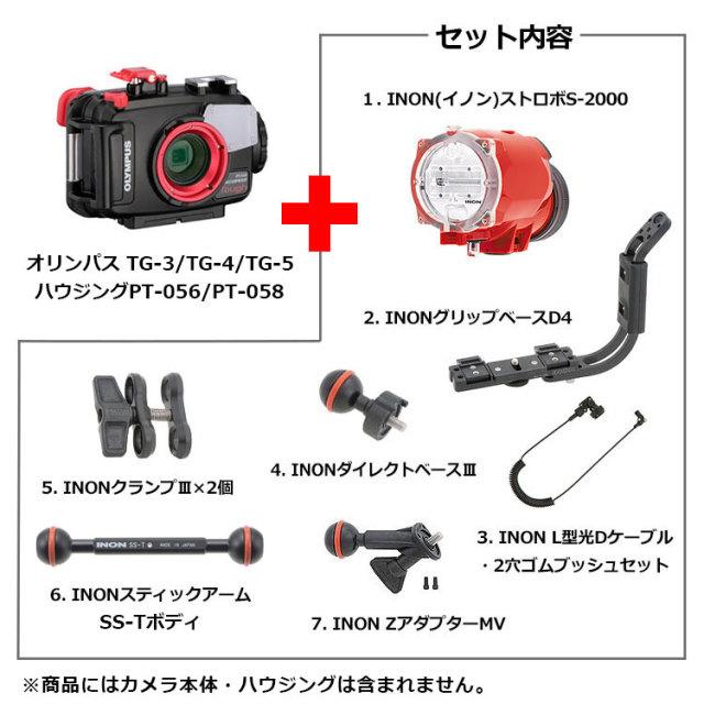INON(イノン)ストロボS-2000 グリップベース アームセット【充電式電池&充電器セットプレゼント】