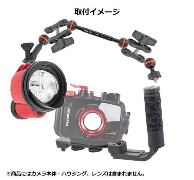 INON(イノン)D-200ストロボ グリップベースD5アームセット