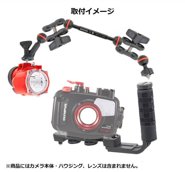 INON(イノン)S-2000ストロボ グリップベースアームセット【充電式電池&充電器セットプレゼント】