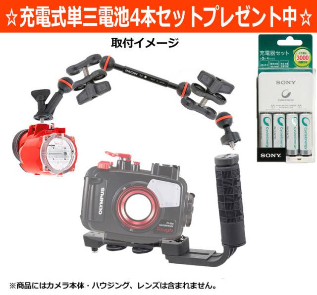INON(イノン)S-2000ストロボ グリップベースD5アームセット【おすすめセット】