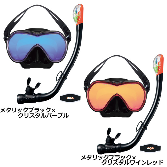 シュノーケルセットAQA(アクア)オルカソフトミラー&サミードライスペシャル2点セット KZ-9009