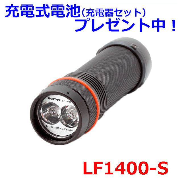 INON(イノン)ライト LF1400-S水中ライト【充電式電池6本&充電器セットプレゼント】