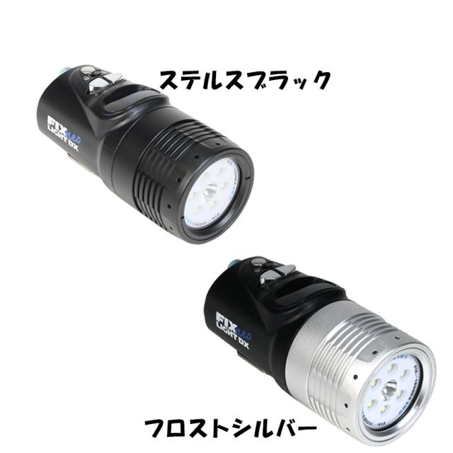 水中ライト Fisheye(フィッシュアイ)FIX NEO 1000 DX SW IIライト