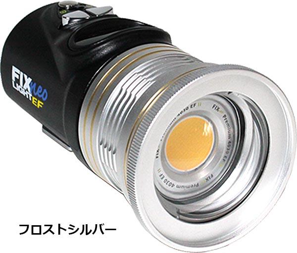 水中ライト Fisheye(フィッシュアイ)FIX NEO Premium 4030EF IIライト【人気・NEW】