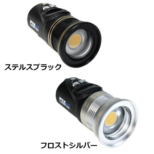 水中ライト Fisheye(フィッシュアイ)FIX NEO 4030DX-IIライト【人気・NEW】