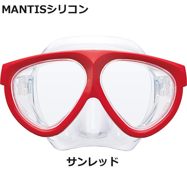 ダイビングマスク GULL(ガル)マンティスシリコン度付レンズ対応 GM-1021【人気商品・おすすめ】