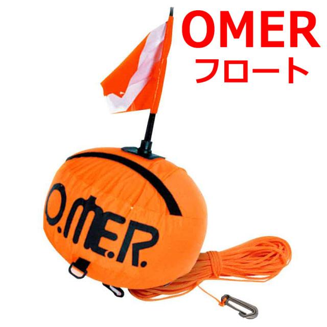 OMER(オマー)マスタースフィア フロート【人気・素潜り】