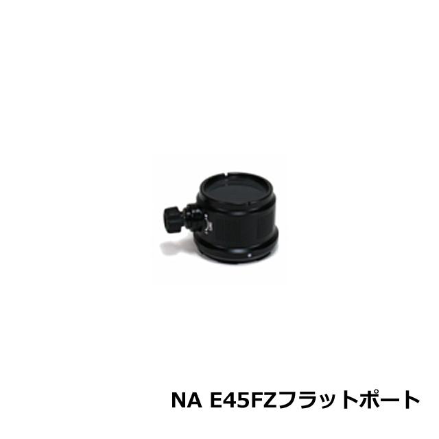 Nauticam(ノーティカム)NA E45FZフラットポート品番20535