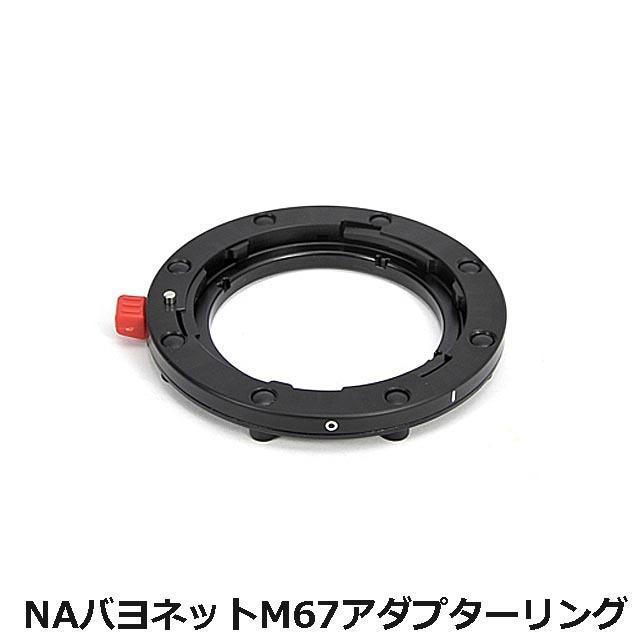 Nauticam(ノーティカム)NAバヨネットM67アダプターリング